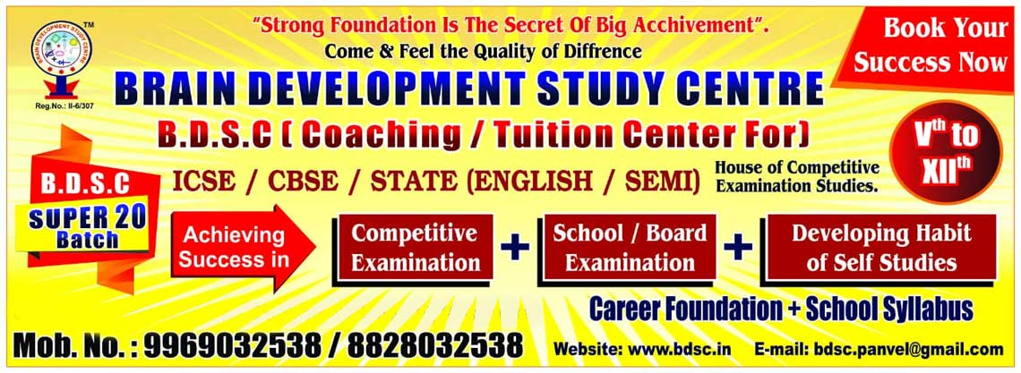 Brain Development Study Centre, Panvel